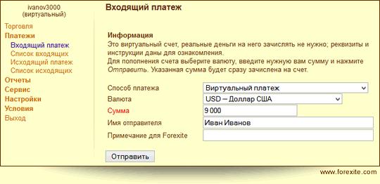 Форекс пополнение торгового счета форекс грааль индикатор скачать бесплатно
